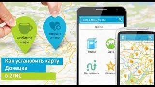 Как на установить карту Донецка в 2ГИС на андроид