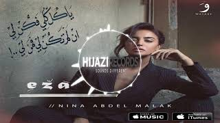 Nina Abdel Malak - Eza Hajarta [House Remix] Hijazi اذا هجرت نينا عبد الملك