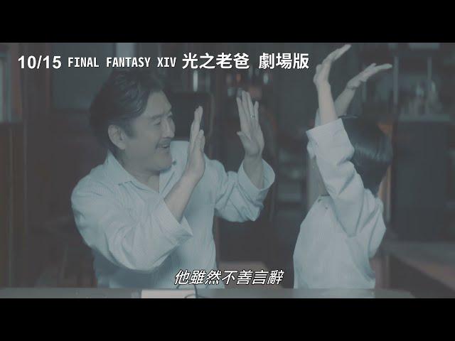 10/15《FINAL FANTASY XIV 光之老爸 劇場版 Final Fantasy XIV: Dad of Light》正式預告