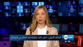 التحالف: داعش يكثف نشاطه غرب نهر الفرات