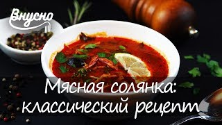 Сборная мясная солянка - Готовим Вкусно 360!