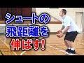 【バスケ初心者講座】シュートの飛距離を伸ばす打ち方・コツについて解説【考えるバスケットの会 中川直之】