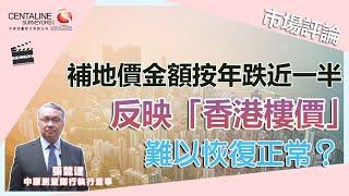 補地價金額按年跌近一半 反映香港樓價難以恢復正常?│中原測量師行