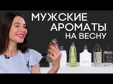 Парфюмерия для мужчин на весну 2019 ☆ Подборка лучших мужских ароматов от Духи.рф