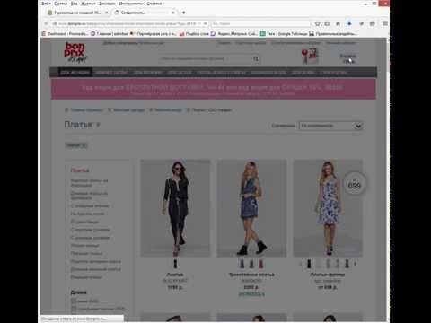 бонприкс интернет магазин код акции бесплатная доставка