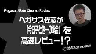 今日子と修一の場合 モントリオール世界映画祭グランプリ受賞作『長い散...