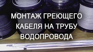 Монтаж греющего кабеля на трубу водопровода(Полезные ссылки: - Профессиональный комплект для подключения: http://zona-tepla.ru/mufta-dlya-greyushhego-kabelya/ -Лента для фикса..., 2015-06-04T06:53:53.000Z)