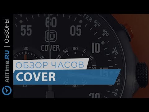 Обзор часов Cover Co175.01