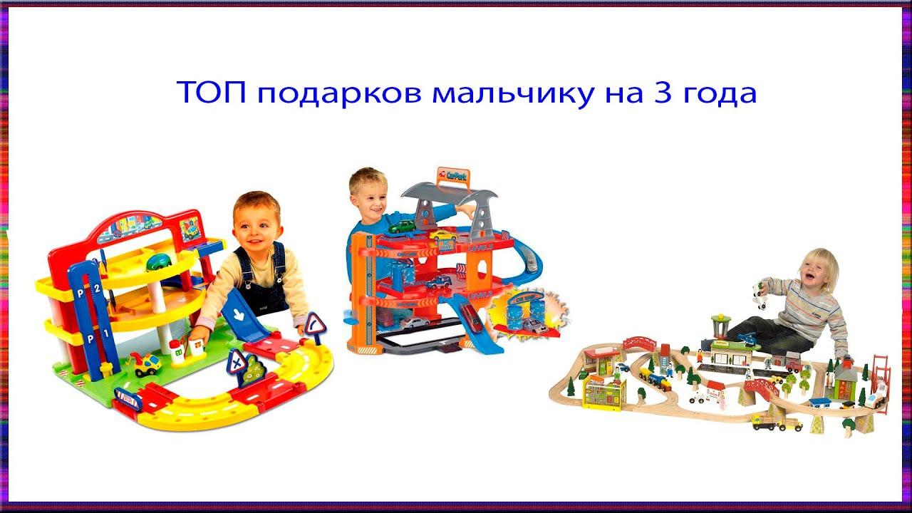 Подарок на день рождения ребенку 3 года