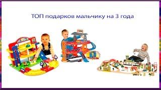 видео Что подарить ребенку на 5 лет мальчику на День рождения: идеи