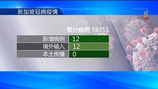 【冠状病毒19】本地新增12起病例 全由境外输入 - YouTube