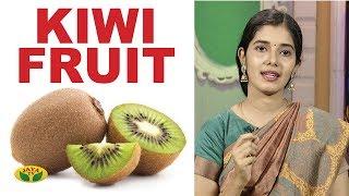 கிவி பழம் சாப்பிடுவதால் கிடைக்கும் நன்மைகள் | Heąlth benefits of Kiwi Fruit | Nutrition Diary