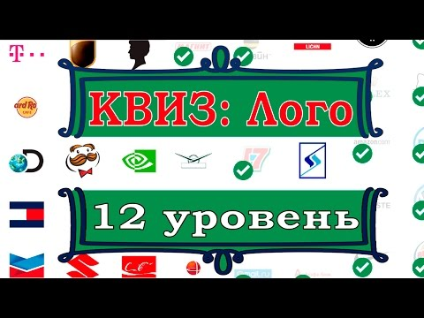 Quiz:Logo Game Level 6 Answers / КВИЗ: Лого игра  уровень 6 Ответы