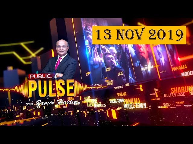 Public Pulse with Zamir Haider | 13 November 2019 | Public News