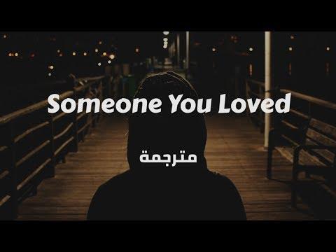 Lewis Capaldi - Someone You Loved مترجمة Mp3