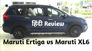 Maruti Suzuki XL6 2019 Hindi Review - NEXA XL6 price | Comparison 6 seat XL6 vs Ertiga 7 Seat