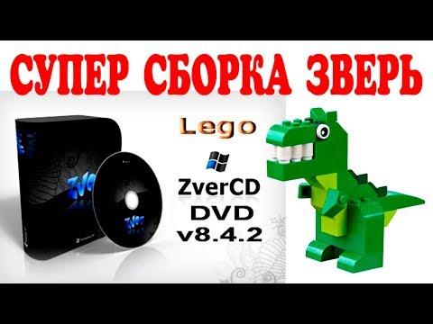 Установка Windows XP ZVER LEGO на современный компьютер
