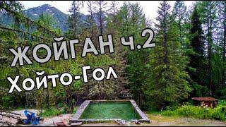 Минеральные источники Жойган Чойган Часть 2 Заброска на Хойто Гол