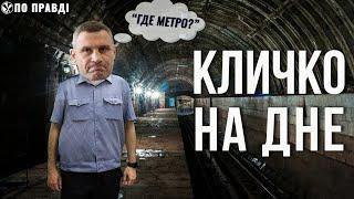 8 лет обещаний и воровства: как Кличко строит метро