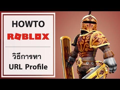 วิธีการหา Roblox URL Profile - เติมเงิน ROBUX (R$)