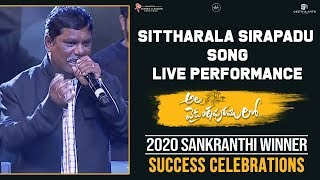 sittharala-sirapadu-song-live-performance-avplsuccesscelebrations-allu-arjun-trivikram