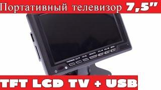"""Портативный телевизор 7,5"""" TFT LCD TV + USB. Распаковка и обзор."""