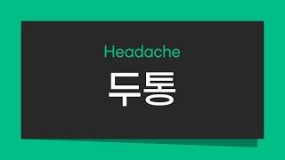 수개월째 두통과 어지럼증으로 고생하고있는데 방법이 없을…