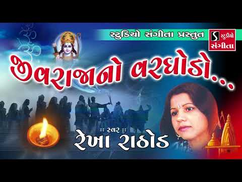 Jiv Raja No Varghodo - Rekha Rathod - Gujarati Devotional Bhajan