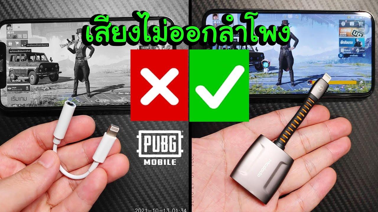 ✅สายแปลงหูฟัง iphone เป็น 3.5 เล่น PUBG MOBILE เสียงไม่ออกลำโพง