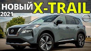 Nissan X-Trail 2021: подробный обзор. Эво- или революция?
