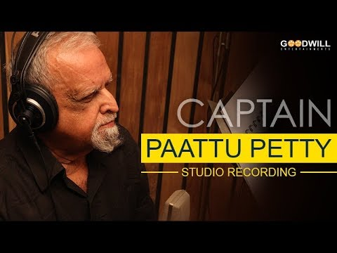 Paattu Petty Studio Recording | Captain | P Jayachandran | Viswajith | Goodwill Entertainments