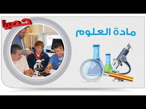 العلوم | الانقسام الخلوى