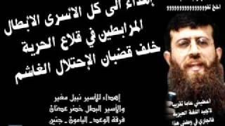 فرقة الوعد - ألأسير نبيل مغير - خضر عدنان ستوديو شوكت ريان