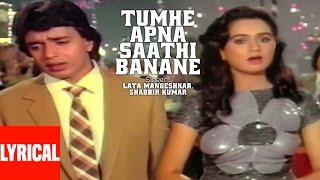 Lyrical: Tumhe Apna Saathi Banane | Pyar Jhukta Nahin | Mithun Chakraborty, Padmini