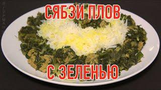 Сябзи Плов. Плов с зеленью и мясом.