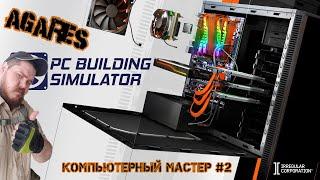 Компьютерный мастер Agares Попал на бабло и гарантийный ремонт! PC Building Simulator #2