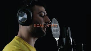 KOAS - ΓΥΡΑ (DOF TWOGEE X ORTIZ)