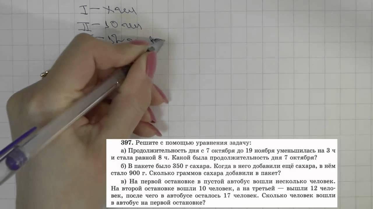 гдз по математике 5 класс виленкин условие и решение 397