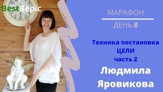 Марафон День 8 г Абакан | Техника постановки ЦЕЛИ часть 2 | Людмила Яровикова
