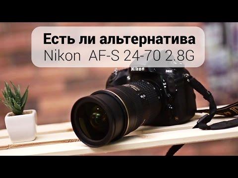 Объектив Nikon Nikkor AF-S 24-70mm f:2.8G IF ED — обзор
