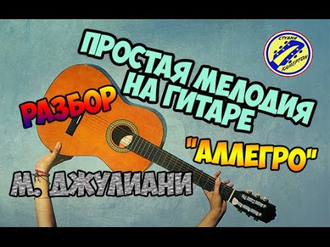 "ПРОСТАЯ МЕЛОДИЯ НА ГИТАРЕ!!! РАЗБОР. ""АЛЛЕЕГРО"" М. ДЖУЛИАНИ"