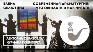 Елена Селютина - Современная драматургия: что ожидать и как читать