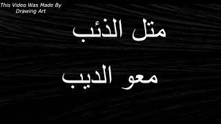 مودي العربي قاتل مأجور مع الكلمات / Moudy Alarbe Qatel Major With Lyrics