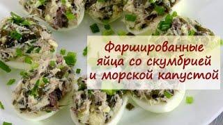 Фаршированные яйца со скумбрией - рецепты от well-cooked