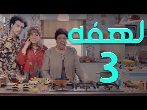 أفضل وصفات الاكل مع مدام رجاء الجداوي وحلقة جديدة من مسلسل لهفة