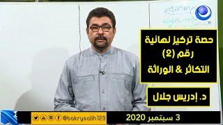 الأحياء   حصة تركيز نهائية (2) التكاثر \u0026 الوراثة   د. إدريس جلال   حصص الشهادة السودانية 2020
