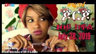 ERi-TV Drama Series: ጆርጆ -10ይ ክፋል - Georgio (Part 10), ERi-TV Drama Series, July 28, 2019