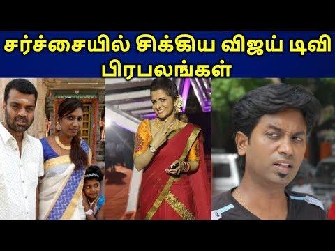 Vijay TV Anchors Who Were Caught In Controversies! | தமிழ்