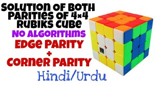 How To Solve Both Parities Of 4×4 Rubiks Cube | Edge Parity + Corner Parity | Urdu/Hindi |