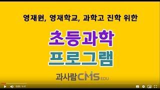 과사람 초등과학 GS프로그램 홍보영상